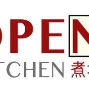 (已結業) Open Kitchen「煮場」